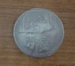 1 рубль 1987 70 лет ВОСР