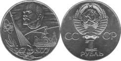 """1 рубль 1977 """"60 лет Советской Власти"""""""