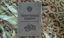 Продам документы на мотоцикл