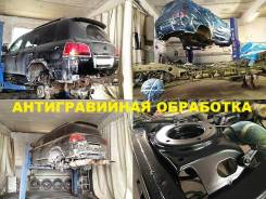 Антикоррозийная обработка Антигравий Боди лифт Бампер-Сертификат