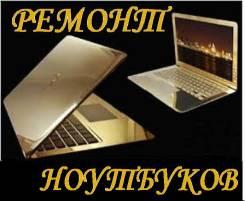 Срочный Ремонт Ноутбуков и ПК. Сервисный Центр