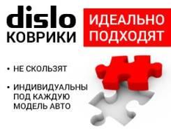 Коврики dislo + Подарок для вашего авто с правым и левым рулем. Под заказ