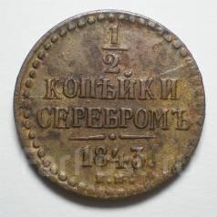 1/2 копейки 1843 года ЕМ • Медь VF