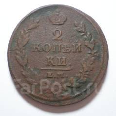2 копейки 1813 года ЕМ НМ • Медь VF