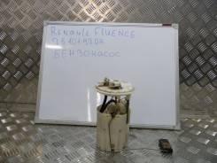 Топливный насос. Renault Fluence