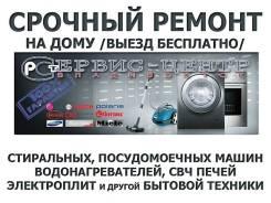 Срочный ремонт стиральных, посудомоечных, сушильных машин и др техники