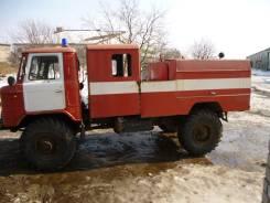 Продаю ГАЗ-66 пожарный, пробег 8200 км. 4 250куб. см.