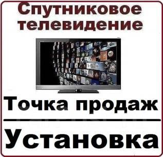 Установка спутниковое тв телевидение антенн, спутниковые комплекты
