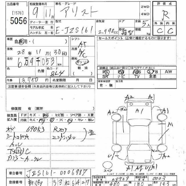 Молдинг крыши. Toyota Aristo, JZS161, JZS160