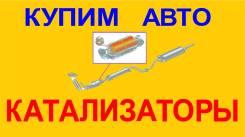 Купим автокатализаторы Дорого! катализаторы в любом состоянии