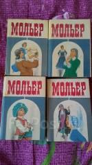 Собрание сочинений(4 тома) Мольера