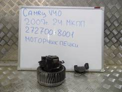 Мотор печки. Toyota Camry, ACV40, ASV40, AHV40, GSV40, CV40, SV40