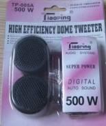 Продам недорого динамики в блистере (малые) 500 Ватт (твиттеры).