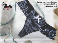 Трусы-стринги. 46, 48