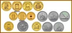10 рублей 2015 года ГВС + 5 руб. Освобождение Крыма +РГО