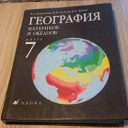 География. Класс: 7 класс