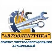 Автоэлектрика ! Все виды работ! Ремонт Грузовиков и Спец Техники
