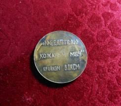 Медаль настольная футбол Кожаный мяч, Влксм