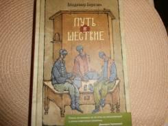 Владимир Березин. Путь и шествие. Книга новая