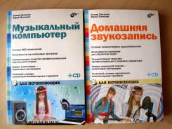 """Книги """"Музыкальный компьютер"""" и """"Домашняя звукозапись"""""""