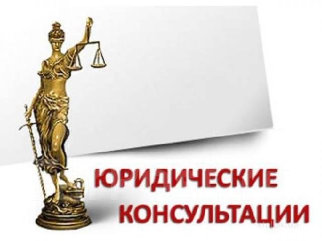 Юридические услуги . Эффективно , Грамотно , Законно Возврат В/У