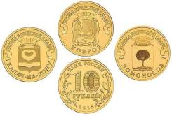 ГВС монеты 10 рублей 2015 Калач-на-Дону, Ковров, Ломоносов, Хабаровск
