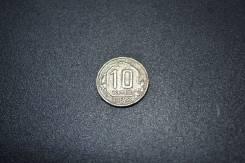10 коп. 1938 г.