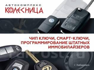 Чип ключи смарт-ключи штатных иммобилайзеров ремонт