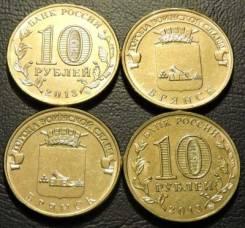 Продам Брянск 10 рублей ГВС