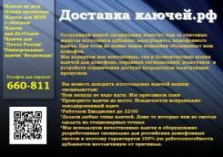 """Универсальные домофонные ключи """"Вездеход-6"""" & """"Вездеход-13"""""""