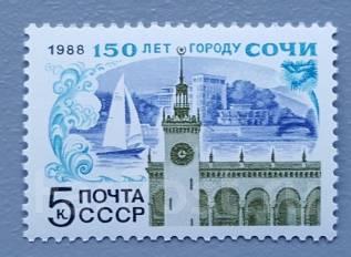1988 СССР. 150-летие Сочи. 1 марка. чистая