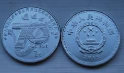 1 юань 2015 Китай 70 лет Победы, UNC