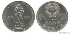 1 рубль 1965 год.