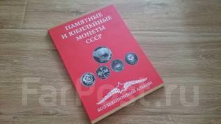 Альбом для юбилейных монет СССР - 68 ячеек!