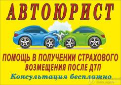 Автоюрист