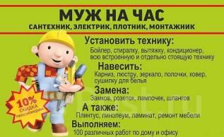 Домашний мастер -МУЖ НА ЧАС- выполнит любую работу по дому