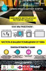 Грязезащитные ворсовые ковры в Хабаровске