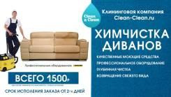 Химчистка мягкой мебели , Химчистка диванов в Хабаровске