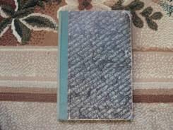 "Книга ""Птицы"", 1907 год издания."