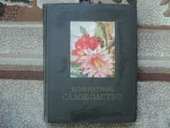 "Книга "" Комнатное Садоводство"" , Москва 1956г. и. , 501страница."