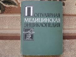 """Книга"""" Популярная Медицинская Энциклопедия"""", Москва,1961г. и.,1240 стр."""