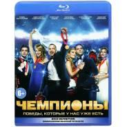 Чемпионы (Blu-Ray)
