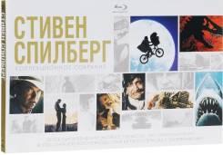 Стивен Спилберг. Коллекция (8 Blu-Ray). Под заказ
