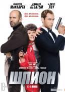 Шпион (DVD)