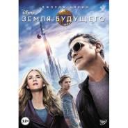 Земля будущего (DVD)