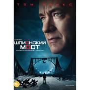 Шпионский мост (DVD)