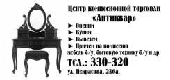 Купим мебель и бытовую технику б/у