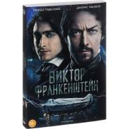 Виктор Франкенштейн (DVD)