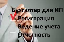 Регистрация Отчетность Ведение ИП. Нулевая отчетность, 3ндфл, 4ндфл