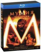 Мумия. Трилогия (3 Blu-Ray)